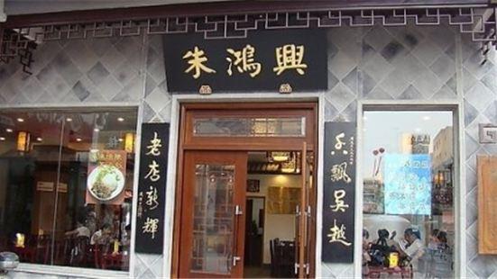 Zhu Hong Xing Noodle House( Guan Qian )