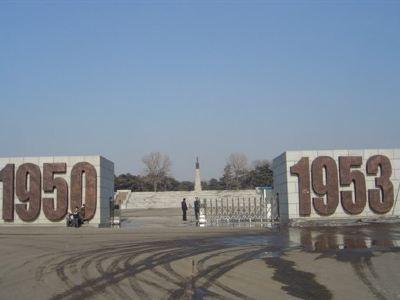 抗美援朝烈士陵園
