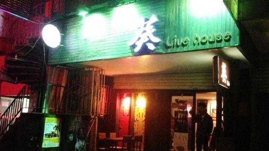 葵Live house