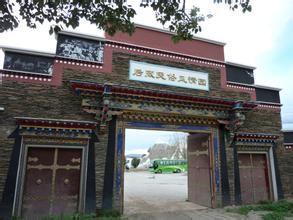 後藏民俗風情園
