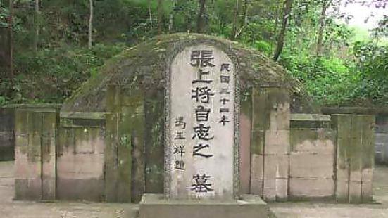 General Zhang Zizhong Mausoleum