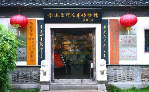 南通藍印花布博物館