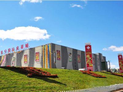 集寧國際皮革城