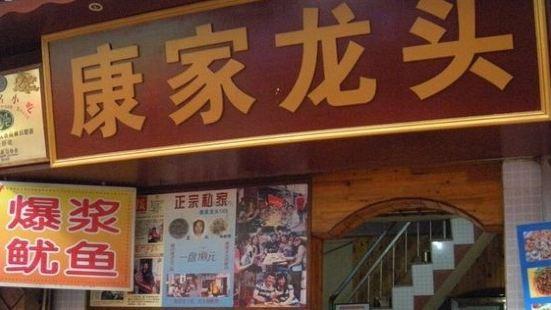 康家龍頭海蠣煎(龍頭路二店)