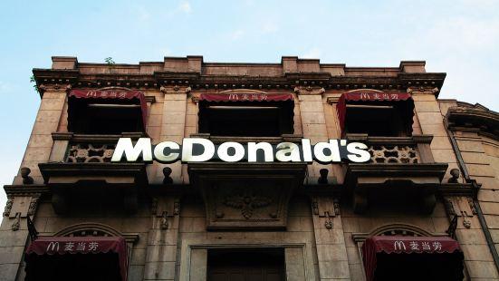 麥當勞(河坊街店)