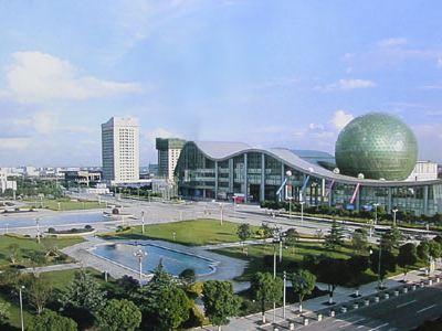 科技文化博覽中心