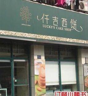 仟吉西餅 勞動街店