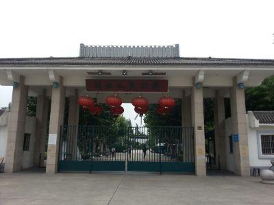 Jingjiang People's Park (Northwest Gate)