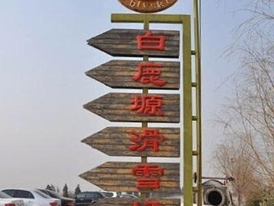 Bailuyuan Ski Resort