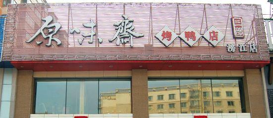 原味齋烤鴨店(滂江街店)