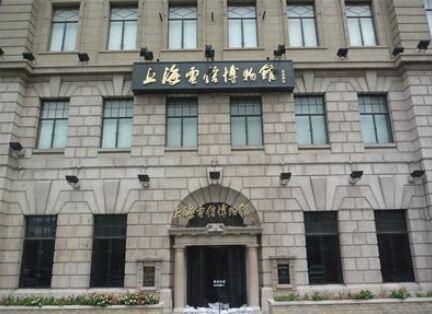 Shanghai Dianxin Museum