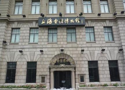 상하이 전신 박물관
