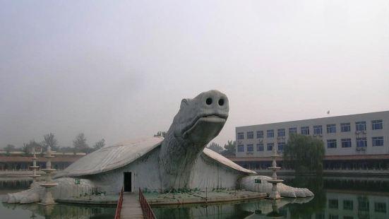 東方巨龜苑
