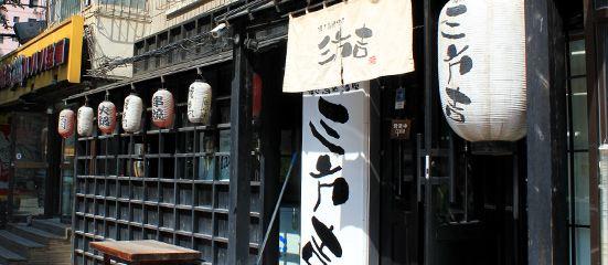 San Fang Ji Izakaya