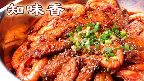 知味香烤魚