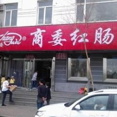 Shangwei Hongchang User Photo