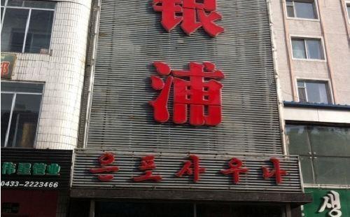 銀浦國際會所(天池路店)