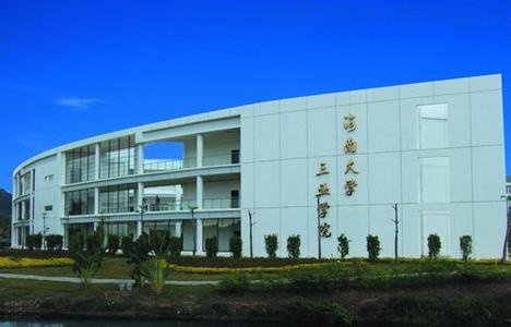 Sanya University