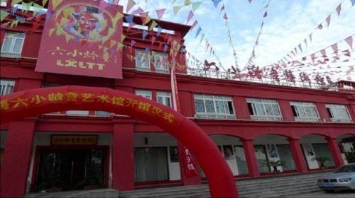 LiuXiao LingTong YiShuGuan