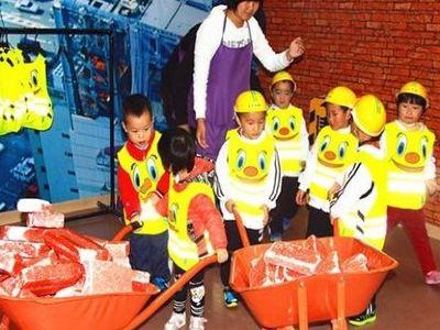 樂當家兒童職業體驗館