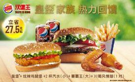 Burger King ( Shanghai South Pudong Road )