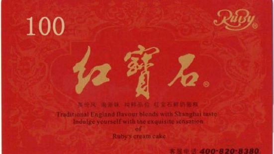 Hong Bao Shi ( Da Du He Road )