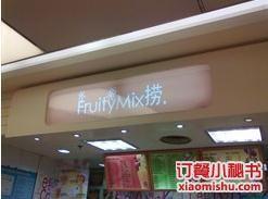 水果撈 群光廣場店