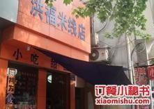 洪福米線店