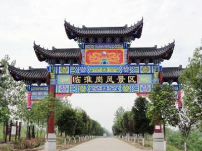 臨淮崗風景區
