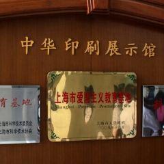 中華印刷展示館用戶圖片