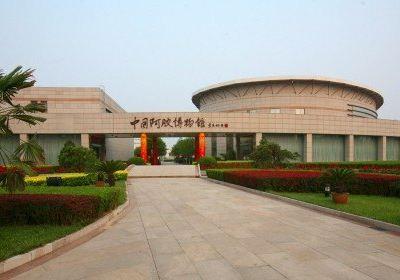 中國阿膠博物館