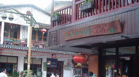 李萍咖啡屋