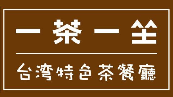 一茶一坐台式料理(新百廣場店)