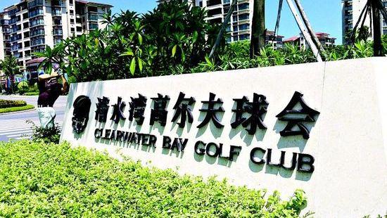 海南清水灣高爾夫球會