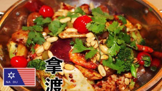 拿渡麻辣香鍋(銀海元隆店)