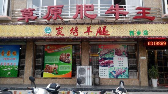 草原肥牛王(西鄉店)
