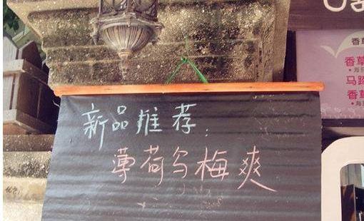 香草小鋪(鼓浪嶼泉州路店)