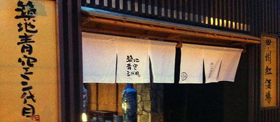 Tsukiji Aozora Sandime ( Chang Le Road )