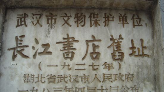 Changjiang Bookstore Site
