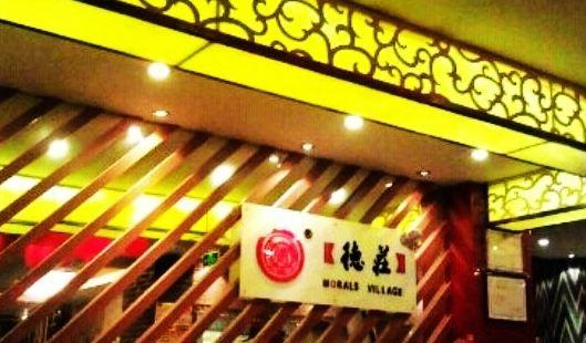 重慶德莊火鍋合作店
