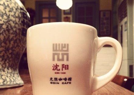 光陰咖啡館
