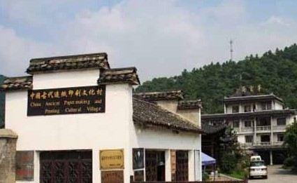 中國古代造紙印刷文化村