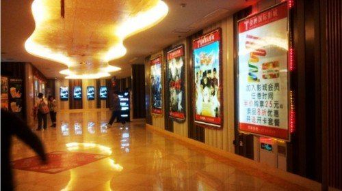 Tianjin Jiaying Tianyue International Cineplex