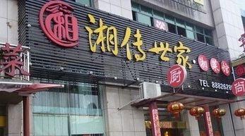 湘傳世家湘菜館