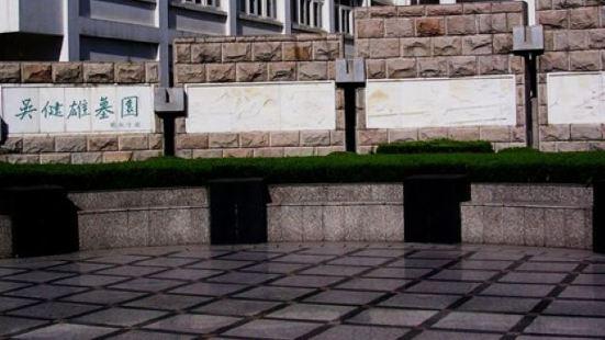 吳健雄墓園
