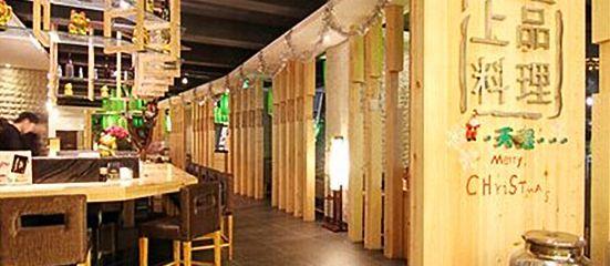 Tian Lv Restaurant