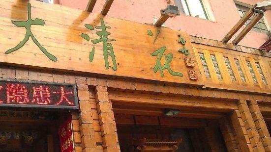 大清花餃子(十一緯路店)