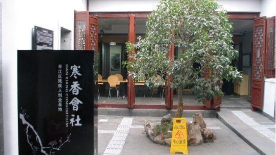 Hanxiang Company