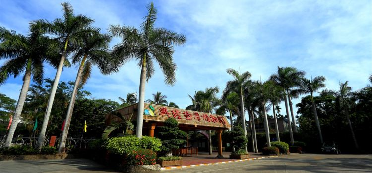 興隆熱帶植物園3