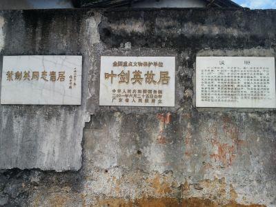 예젠잉 기념관